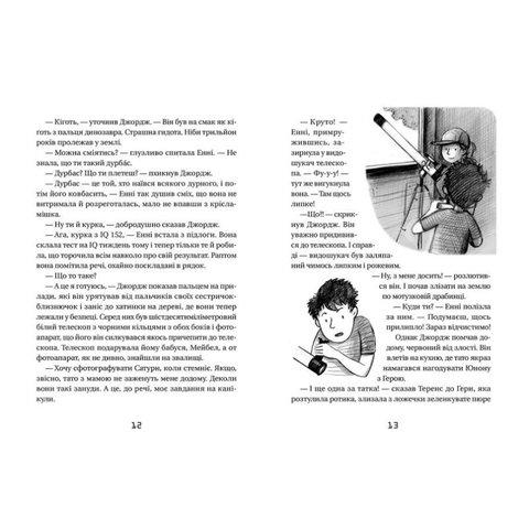 Книга Джордж і незламний код - Хокинг Стивен, Хокинг Люси Превью 4